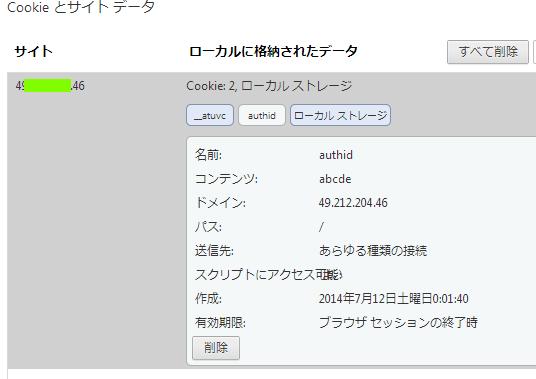 2014-07-12_000433